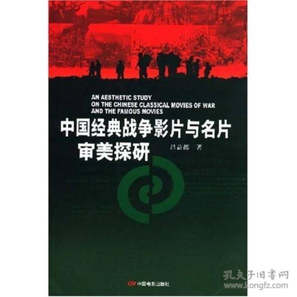 中国经典战争影片与名片审美探研