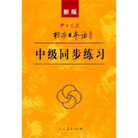 新版中日交流标准日本语中级同步练习