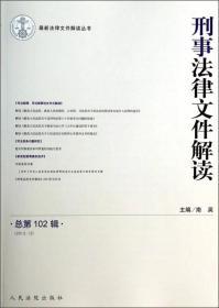 最新法律文件解读丛书:刑事法律文件解读(2013.12总第102辑)