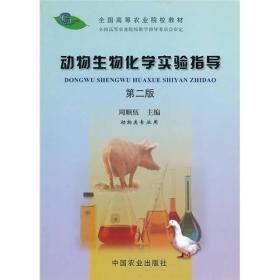 全国高等农业院校教材:动物生物化学实验指导(第2版)(动物类专业用)