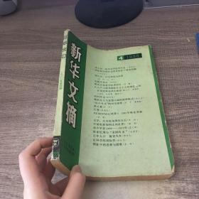 新华文摘1988年第4期