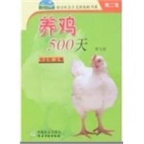 养鸡500天(第5版)(新农村)