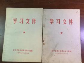 学习文件·1968年第12期-- 文革版
