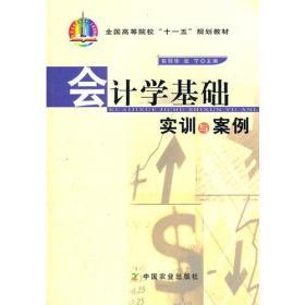 会计学基础实训与案例(十一五)