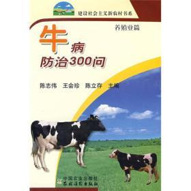 牛病防治300问:养殖业篇