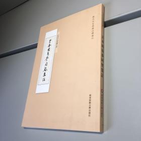 古本周易参同契集注 【全新未阅】 【一版一印 库存新书  自然旧  正版现货  实图拍摄】
