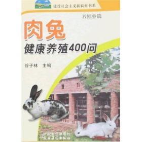 肉兔健康养殖400问