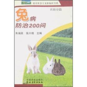 兔病防治200问:养殖业篇