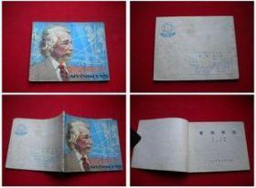 《爱因斯坦》,人美1979.8一版一印90万册8品,8765号,外国连环画