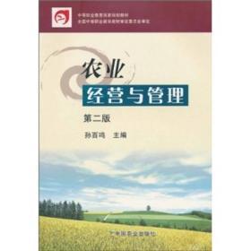 农业经营与管理 第二版