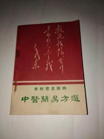 农村常见病中医简易方选(毛像,毛林题词)