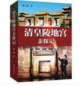 【全新正版书】《清皇陵地宫亲探记》16开430页 下有目录 清代皇陵地宫探秘 大量图片