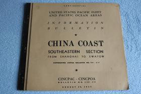 1944年美国太平洋舰队对中国沿海,从上海到汕头的情况调查,大量地图,水文,气象,航拍,摄影照片,涵盖杭州湾,宁波,临海,甬江,镇海,温州,福州,古田,厦门,汕头等地