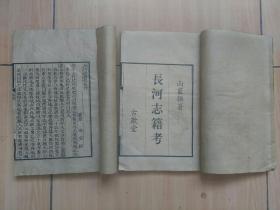 长河志籍考线装两册全