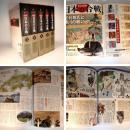週刊 日本之合戦 全5函50册全彩印 平将门之乱到维新倒幕的战争史