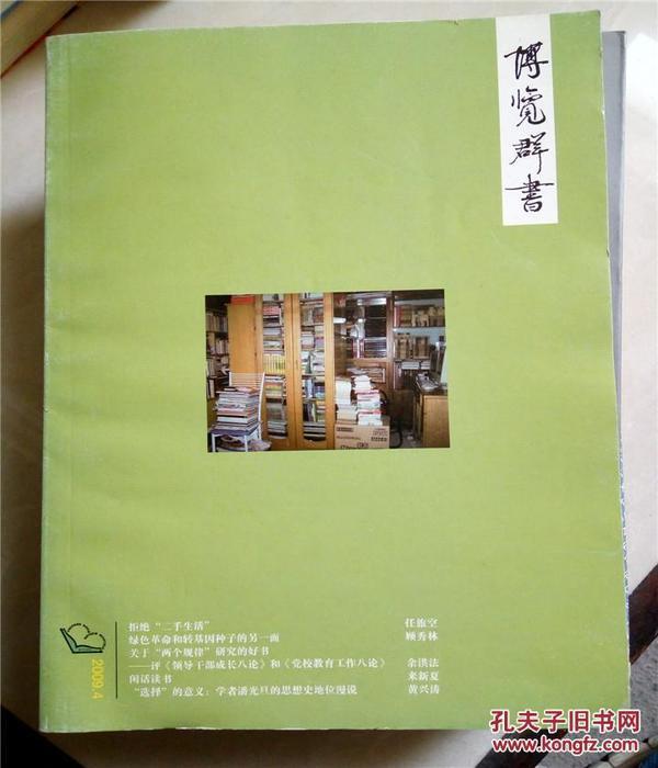 博览群书2009年第4期
