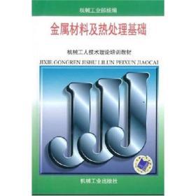 机械工人技术理论培训教材:金属材料及热处理基础(初级工)