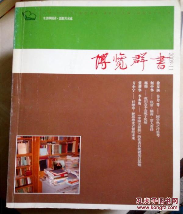博览群书2009年第11期