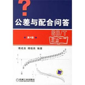 公差与配合问答(第4版)