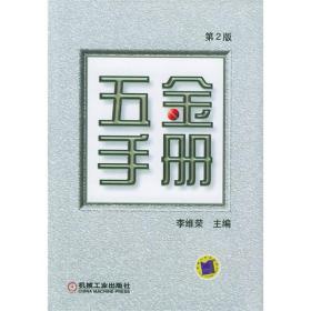 五金手册(第2版)