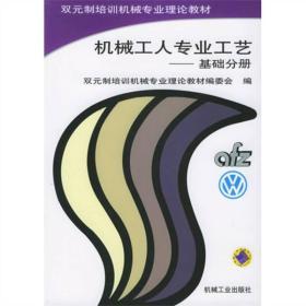 机械工人专业工艺:基础分册