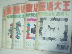 童话大王1996【1.2.4.5.6.】b3