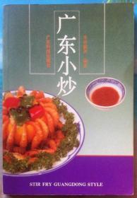 广东小炒 李曾鹏展编著 (名家粤菜菜例)
