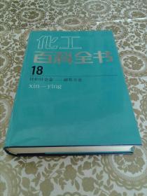 化工百科全书(18) 锌和锌合金---硬质合金