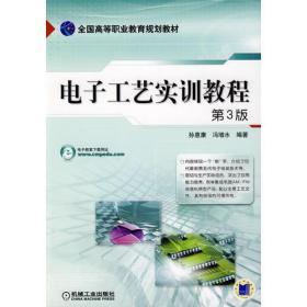 【二手包邮】电子工艺实训教程 第3版 孙惠康 冯增水 机械工业出