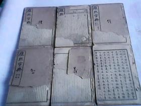 康熙字典     共6册合售