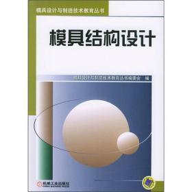 模具结构设计--模具设计与制造技术教育丛书