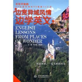 边赏异域风情边学英文