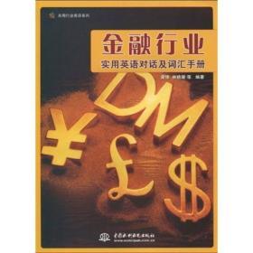 实用行业英语系列:金融行业实用英语对话及词汇手册