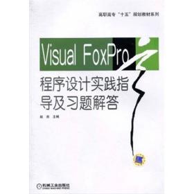 """高职高专""""十五""""规划教材系列:Visual Foxpro程序设计实践指导及习题解答"""