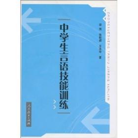 中学生言语技能训练