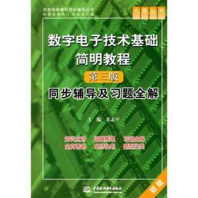 数字电子技术基础简明教程(第三版)同步辅导及习题全解 (九章丛书)(高校经典教材同步辅导丛书)