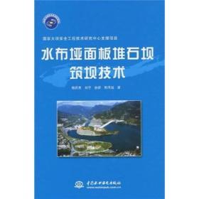 水布垭面板堆石坝筑坝技术