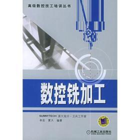 数控铣加工——高级数控技工培训丛书