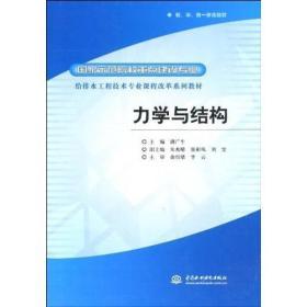 给排水工程技术专业课程改革系列教材:力学与结构