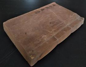 1919年济南府无染原罪圣母堂活板《问答释义》圣体问答释义一厚册全,160叶320面天主教古籍