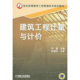 建筑工程计量与计价 闫瑾 9787111160199 机械工业出版社