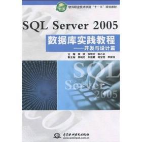"""软件职业技术学院""""十一五""""规划教材·SQLServer2005数据库实践教程:开发与设计篇"""