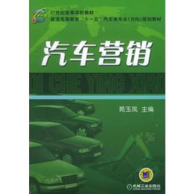 """汽车营销——21世纪高等学校教材·普通高等教育""""十一五""""汽车类专业(方向)规划教材"""