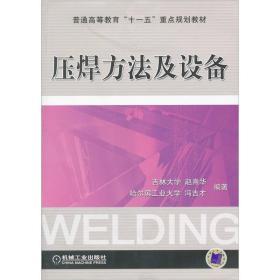 现货压焊方法及设备 赵熹华,冯吉才 9787111168133 机械工业出版