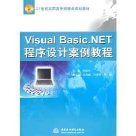 Visual Basic.NET 程序设计案例教程 (21世纪高职高专新概念规划教材)