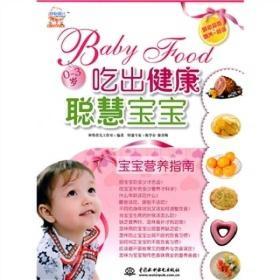 吃出健康聪慧宝宝-宝宝营养指南