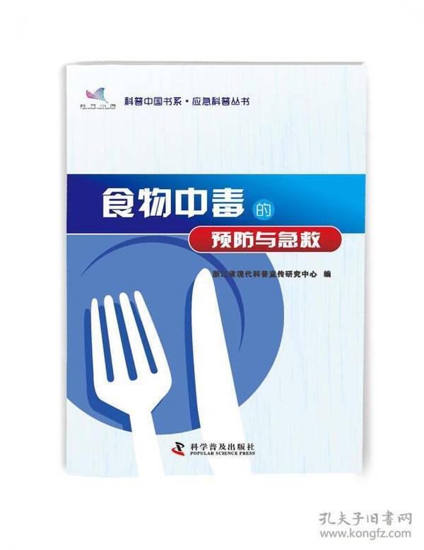 科普中国书系 应急科普丛书 食物中毒的预防与急救