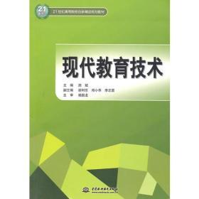 现代教育技术 (21世纪高等院校创新精品规划教材)