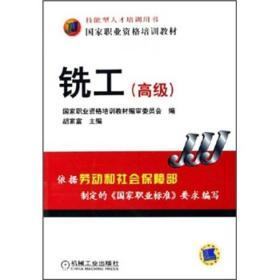 铣工(高级)——国家职业资格培训教材