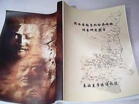 陕西省陶质彩绘类文物调查研究报告